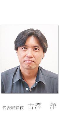 代表取締役 吉澤洋