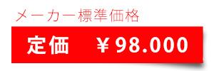 メーカー標準価格 ¥98,000