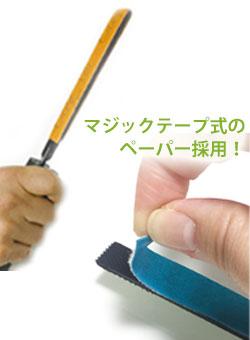 マジックテープ式のペーパー採用 バリ取りツール