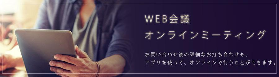 WEB会議・オンラインミーティング