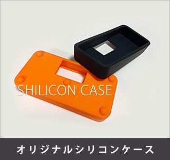 シリコン オリジナルケース オリジナルシリコンケース