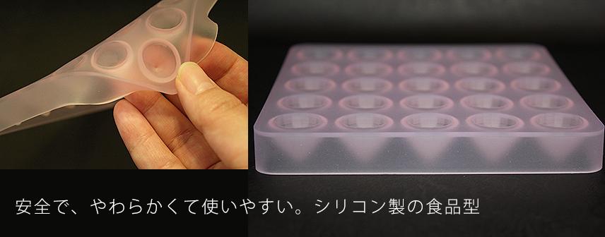 安全で柔らかくて使いやすい。シリコン製の食品型
