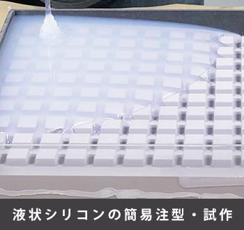 液状シリコンの簡易注型・試作