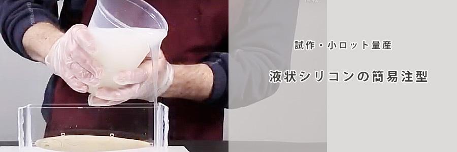 液状シリコンの簡易注型・試作・小ロット量産を行います。