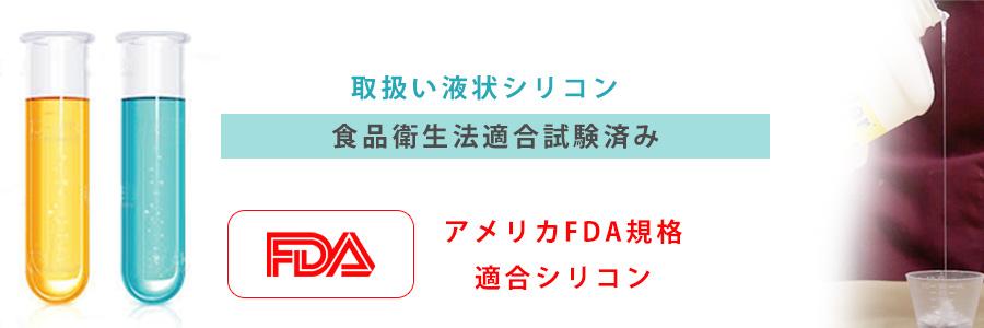 取扱い液状シリコンは食品衛生法適合試験済みです。アメリカFDA規格適合シリコンもあります。
